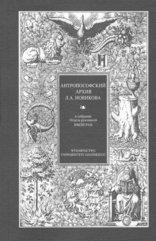 Antropozoficzne archiwum L.A. Nowikowa w zbiorach Oddziału Rękopisów Imli Run