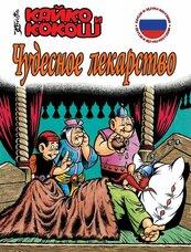Kajko i Kokosz Cudowny lek Wersja rosyjska