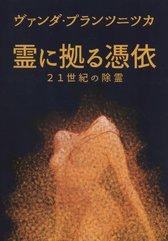 Opętani przez duchy wersja japońska