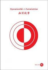 Opowiastki z Zaświatów (wydanie chińsko-polskie)