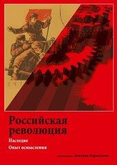 Rossijskaja rewoliucija.Naslednie Opyt osmyslenija