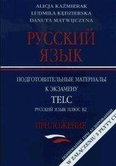 Russkij jazyk. Podgotowitelnyje materiały B2 + 3CD
