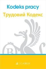 Kodeks pracy Polska i ukraińska wersja językowa
