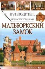 Przewodnik ilustrowany Zamek Malbork w.rosyjska