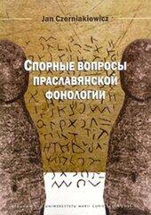 Spornyje woprosy praslawiańskoj fonologii