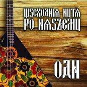 Orkiestra Dni Naszych - Wschodnia nuta po naszemu