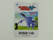 Samolot styropianowy do składania w worku 4/494640 ADAR