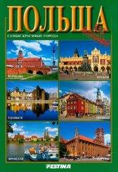 Polska. Najpiękniejsze miasta - wersja rosyjska