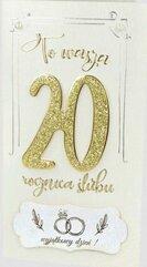 Karnet Rocznica 20 6K - 02