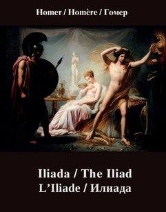 Iliada. The Iliad. L'Iliade. Илиада