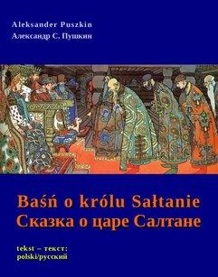Baśń o królu Sałtanie - Сказка о царе Салтане