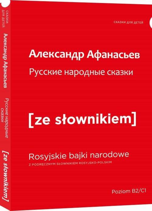 Rosyjskie narodowe bajki wesja rosyjska z podręcznym słownikiem