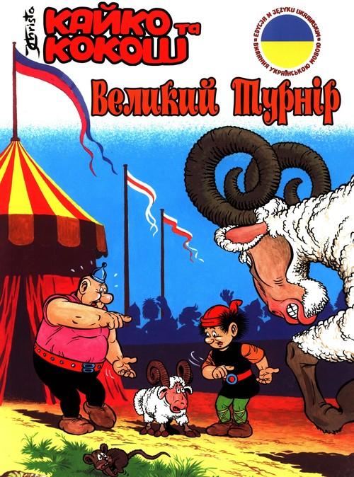 Kajko i Kokosz Wielki turniej ukraińska wersja