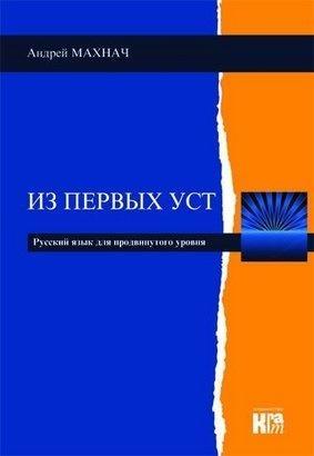 Iz pierwych ust - J.rosyjski zaawans. w.2018