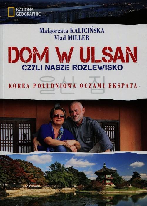 Dom w Ulsan czyli nasze rozlewisko
