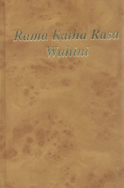 Rama Katha Rasa Wahini T.2